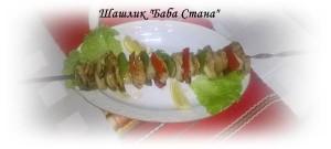 shashlik_babastana